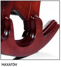 Цвет корпуса Кресла-качалки Классика махагон
